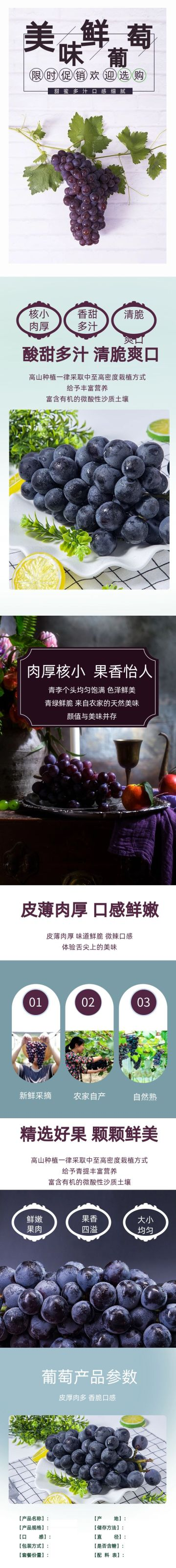 黑色淘宝电商小清新水果类葡萄详情页面