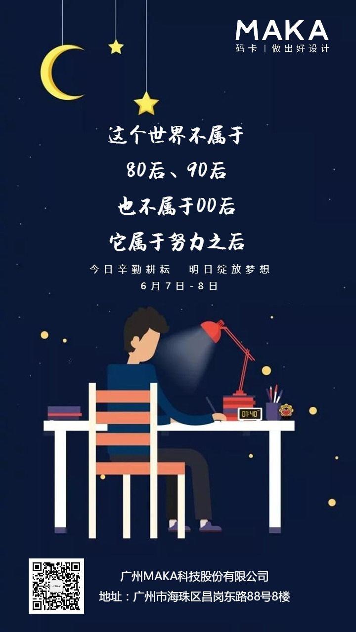 创意励志高考中考加油祝福手机海报