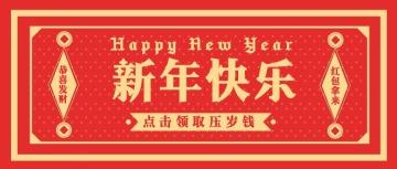 新年祝福公众号首图