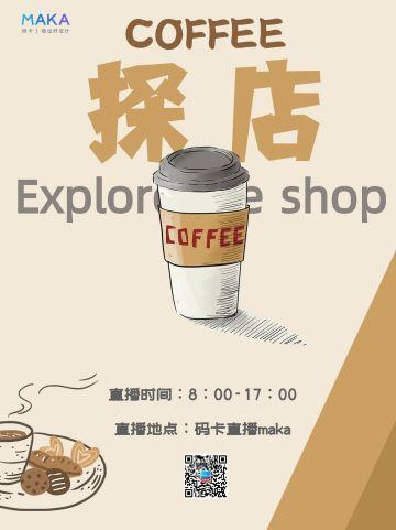 小红书封面咖啡店探店网红复古小清新