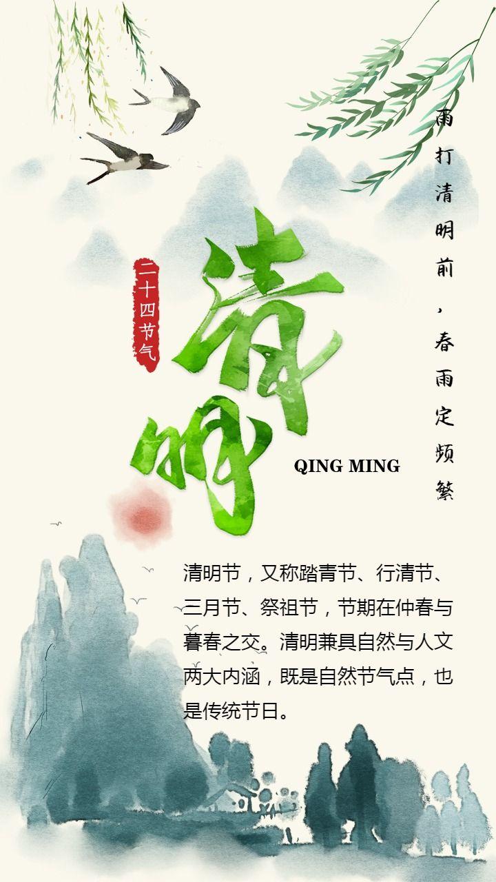 中国风清明节手机宣传海报