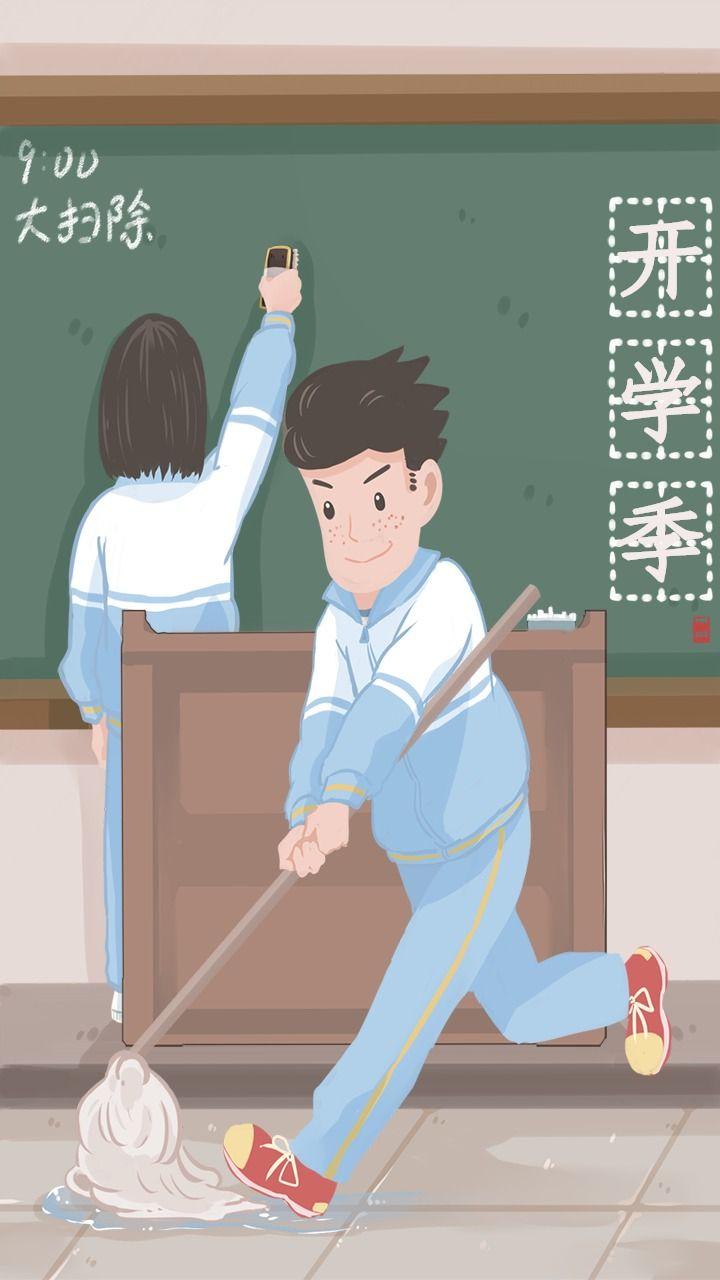 青春简约可爱卡通开学季大扫除插画