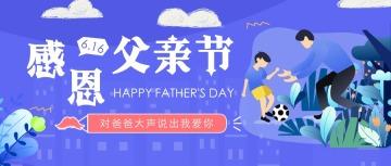 父亲节卡通手绘插画设计风格感恩父亲节宣传等的微信公众号大图
