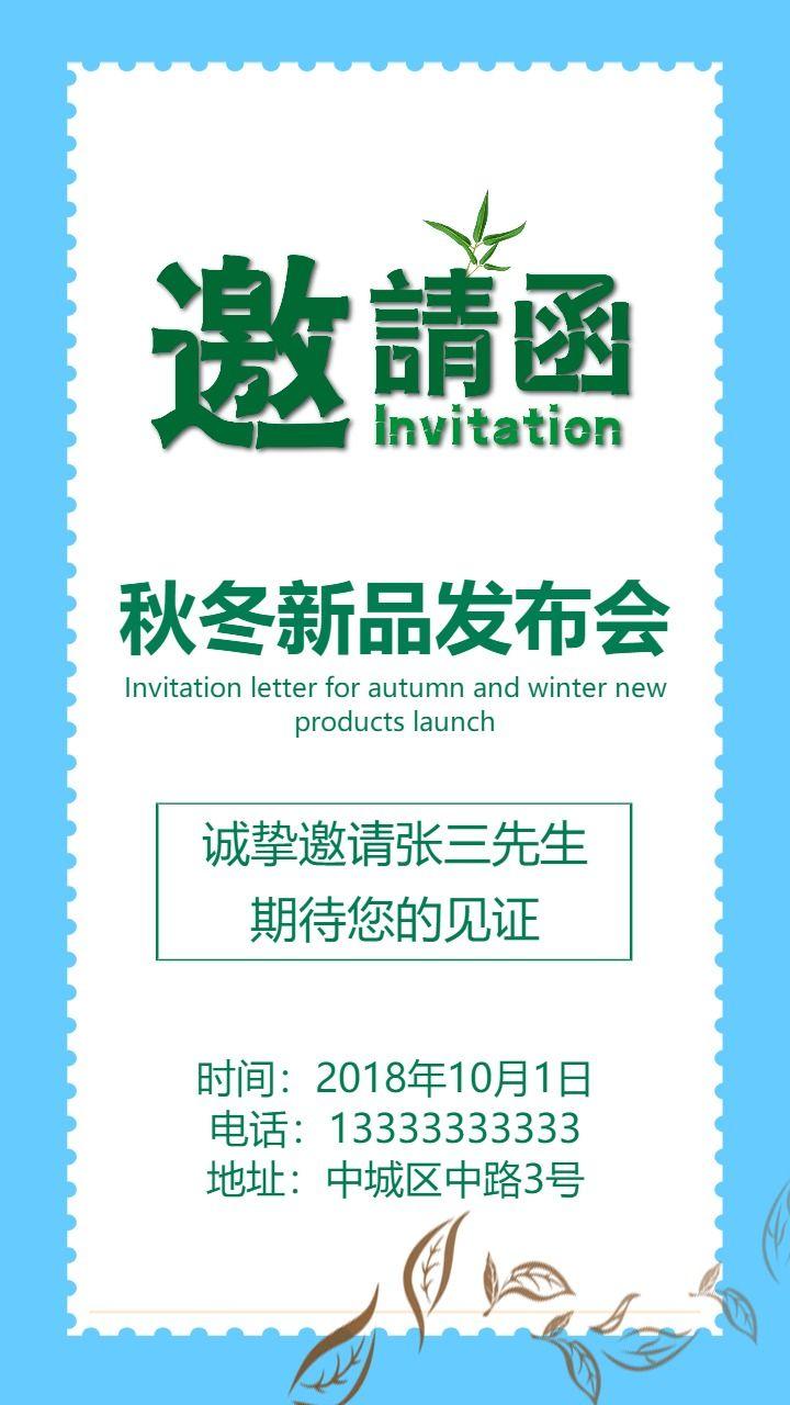简约清新时尚秋冬新品发布会邀请函