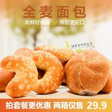清新简约百货零售休闲美食面包促销电商主图