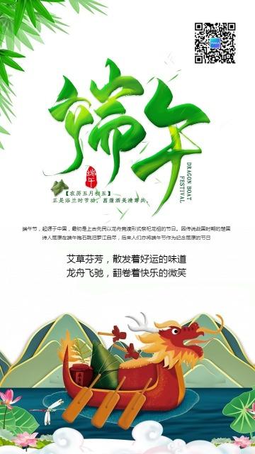 简约中国风传统端午佳节祝福贺卡海报