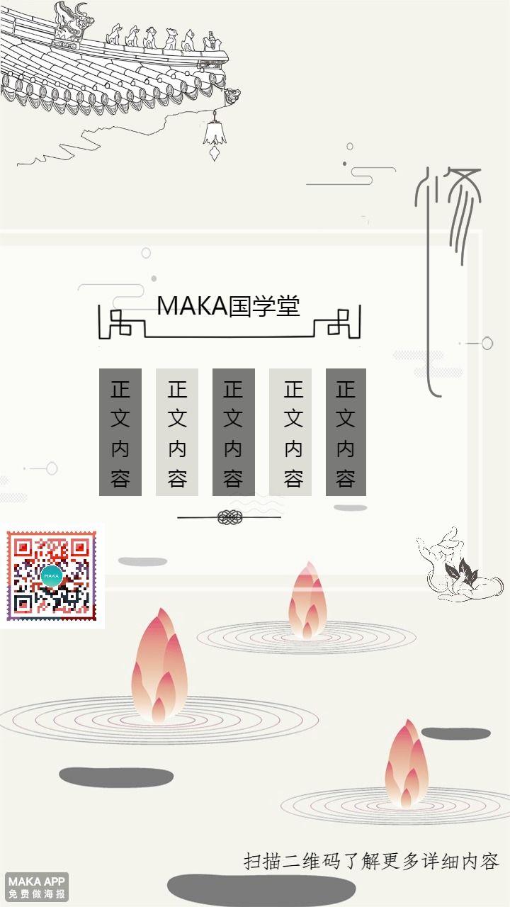 中国传统文化宣传、招生、销售海报