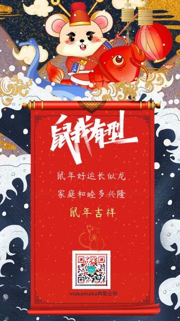 鼠年新春佳节宣传祝福海报