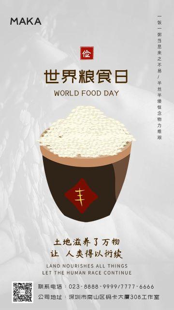 卡通简约世界粮食日公益宣传海报