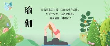 绿色清新文艺瑜伽培训宣传微信公众号首图