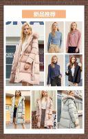时尚女装秋冬新品双十一预售促销模板/时尚女装冬季新品上市