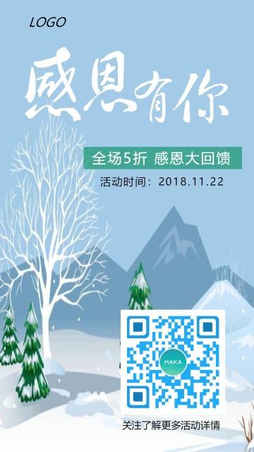 浅蓝色简约时尚感恩节促销活动宣传推广海报