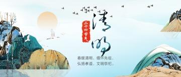 中国风清明节中国传统文化习俗普及宣传公众号封面头条