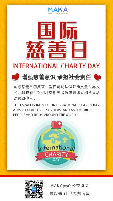 简约国际慈善日普及宣传海报