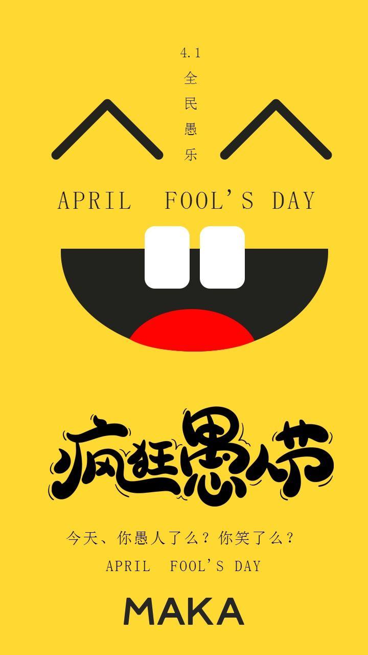 4月1日愚人节简约卡通黄色笑脸商家节日宣传海报