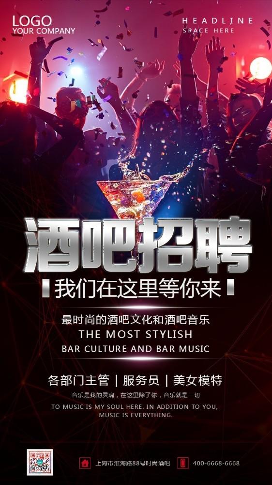 酒吧KTV招聘服务员美女招聘手机海报