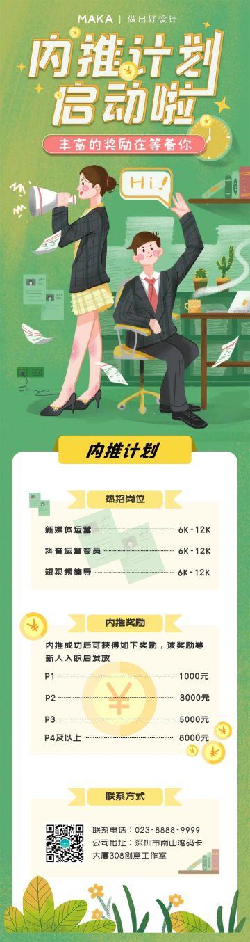 绿色简约插画风格企业招聘内推宣传长图