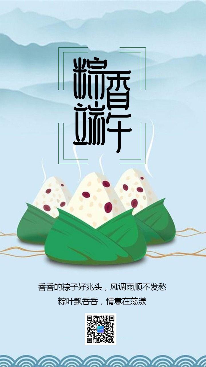 蓝色卡通手绘端午节祝福贺卡海报