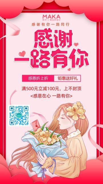 粉色温馨感恩节手机海报