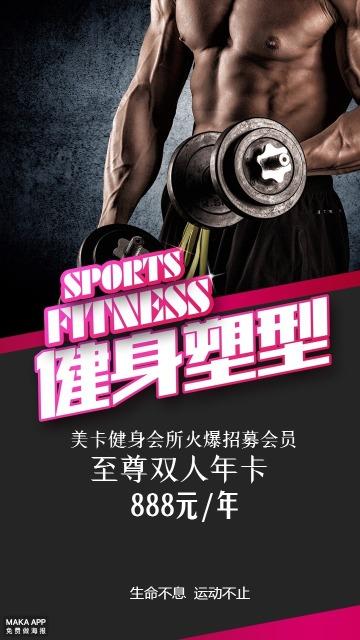 健身房会员办理海报
