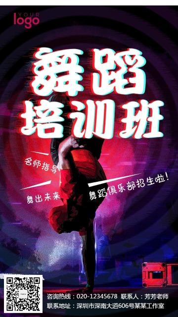 街舞社培训班招生工作室艺术兴趣班宣传海报