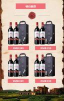 复古简约葡萄酒促销宣传模板/酒类促销/红酒促销/复古旧纸模板