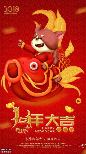 创意红色大气狗年祝福海报