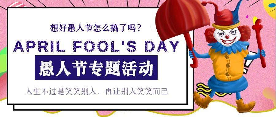 文艺卡通愚人节专题活动宣传公众号封面头条