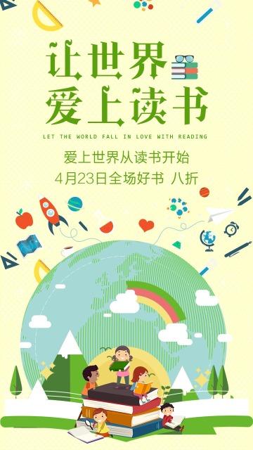 卡通4.23世界读书日促销折扣活动宣传活动海报