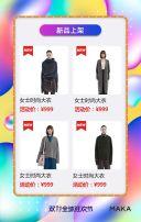 时尚现代动感绚丽双十一商家活动促销H5模板