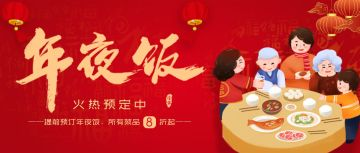 红色清新插画设计风格中国传统节日除夕年夜饭预定宣传微信公众号大图