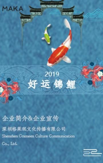 锦鲤版企业宣传企业简介公司宣传公司简介