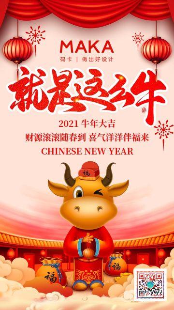 红色简约就是这么牛2021春节节日祝福手机海报