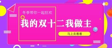 紫红色大气简约天猫淘宝双十一/双十二购物狂欢节公众号封面大图