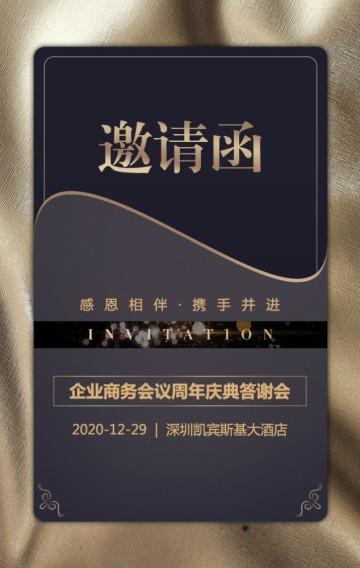 蓝金高端商务科技企业周年庆典年终答谢会产品发布会年会邀请函企业宣传H5