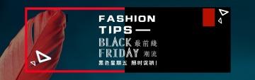 黑色星期五,限时促销banner,微商电商活动,店铺促销,商品促销,单品特卖。