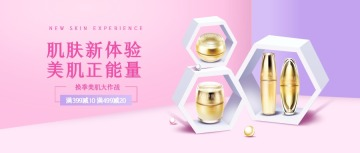肌肤新体验时尚化妆护肤品产品促销宣传新版公众号封面图