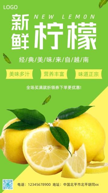 绿色水果柠檬促销推广宣传海报