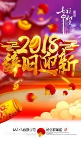 中国风企业拜年 公司拜年  个人拜年 春节贺卡 拜年贺卡 拜年海报 春节视频