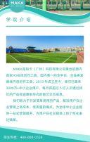 绿色简约创意大学招生简章邀请函H5