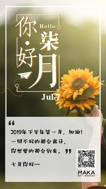 简约清新7月你好日签月签手机版套装系列海报