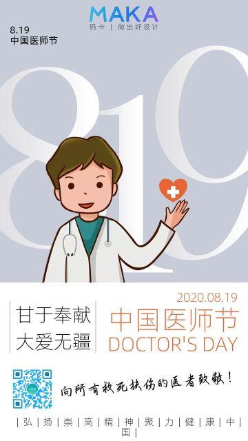 灰色简约医师节致敬医者海报模板
