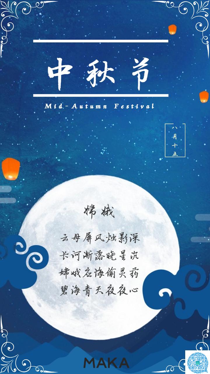 蓝色浪漫唯美中秋佳节节日贺卡互联网海报