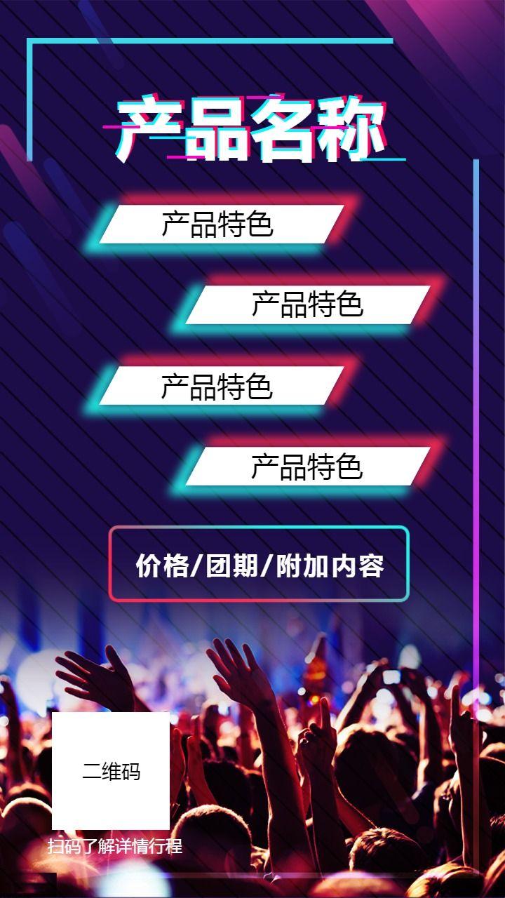 抖音感夜店风炫酷超嗨狂欢深色产品宣传微信朋友圈宣传海报
