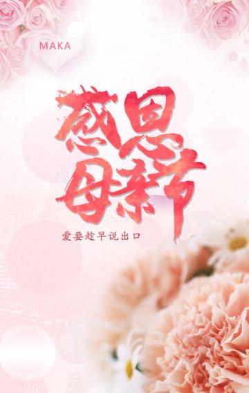 母亲节祝福个人礼物妈妈母爱贺卡康乃馨感恩