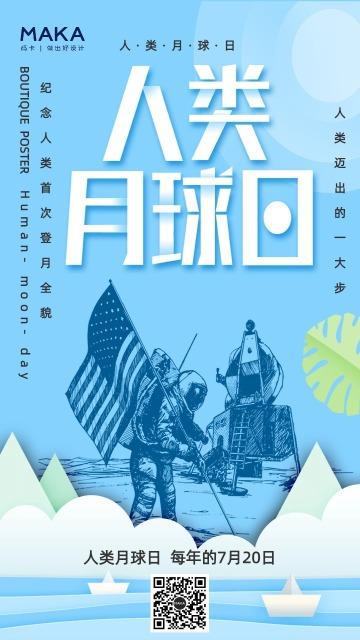 蓝色简约人类月球日节日宣传手机海报