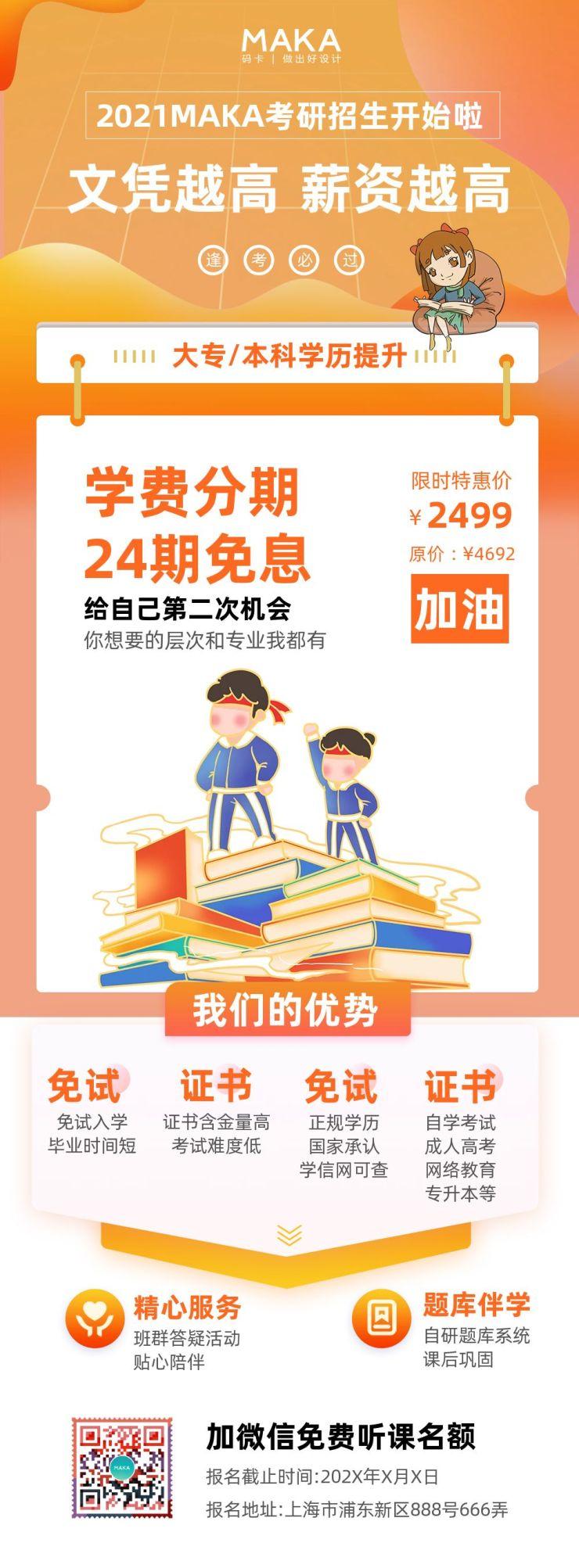 橙色奋斗卡通风教育行业考研/学历提升招生宣传推广长图模板