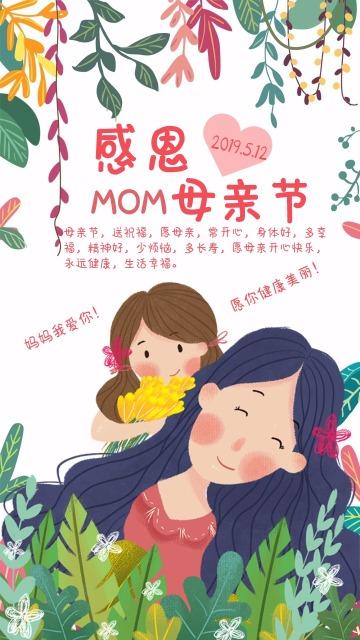 感恩母亲节小清新母亲节祝福贺卡宣传海报