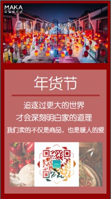 喜庆年货节/新年商品/促销/企业个人通用/简约大气/红色系