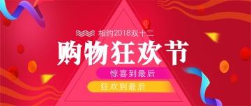 红色喜庆天猫淘宝双十一双十二购物狂欢节公众号封面大图